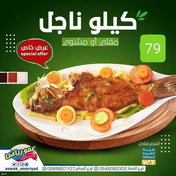 مطعم عمو رياض