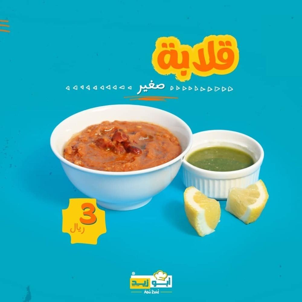 عروض مطعم أبوزيد