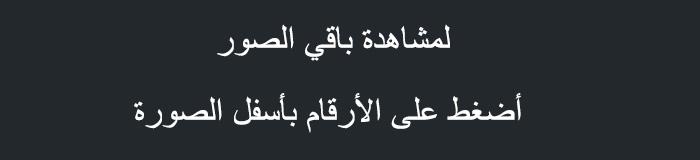 عروض بنده اقوى العروض 6-5-2016
