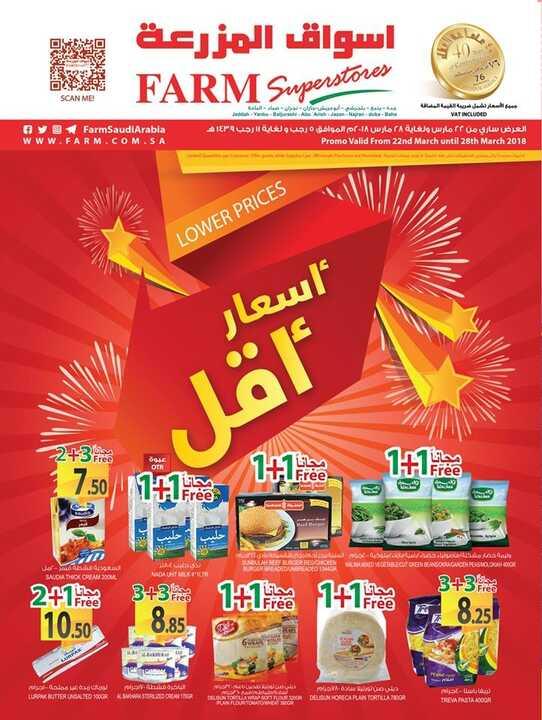2d53b4aa7 عروض المزرعة الغربية الأسبوعية 22 مارس 2018 الموافق 5 رجب 1439