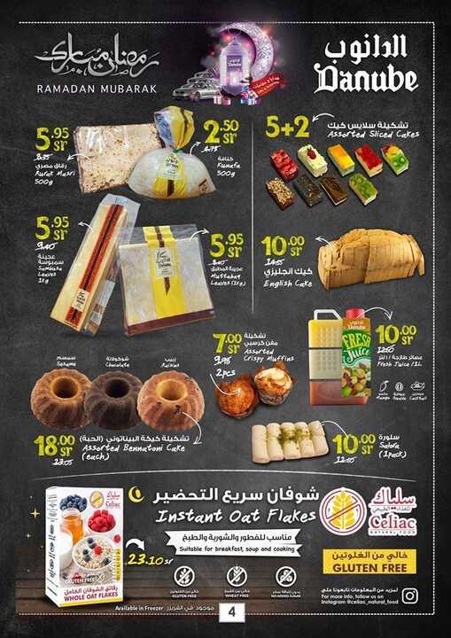عروض الدانوب الرياض الأسبوعية 9 مايو 2018 الموافق 23 شعبان 1439 عروض رمضان