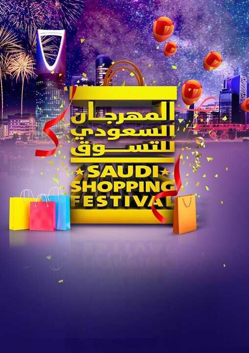 33d5f1e93 عروض كارفور اليوم 19 ديسمبر 2018 الموافق 12 ربيع الثاني 1440 المهرجان  السعودي للتسوق