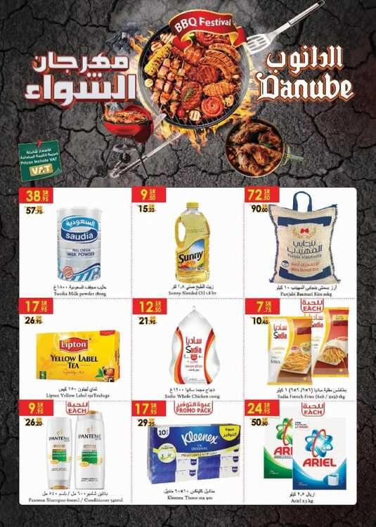 66047765a عروض الدانوب الرياض الأسبوعية19 ديسمبر 2018 الموافق 12 ربيع الثاني 1440عروض  نهاية العام