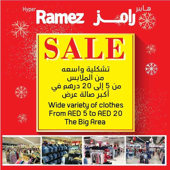 رامز الامارات