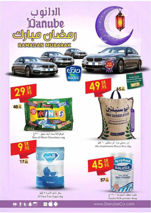 c166ca9e6 عروض الدانوب الرياض الأسبوعية 22 مايو 2019 الموافق 17 رمضان 1440عروض العيد