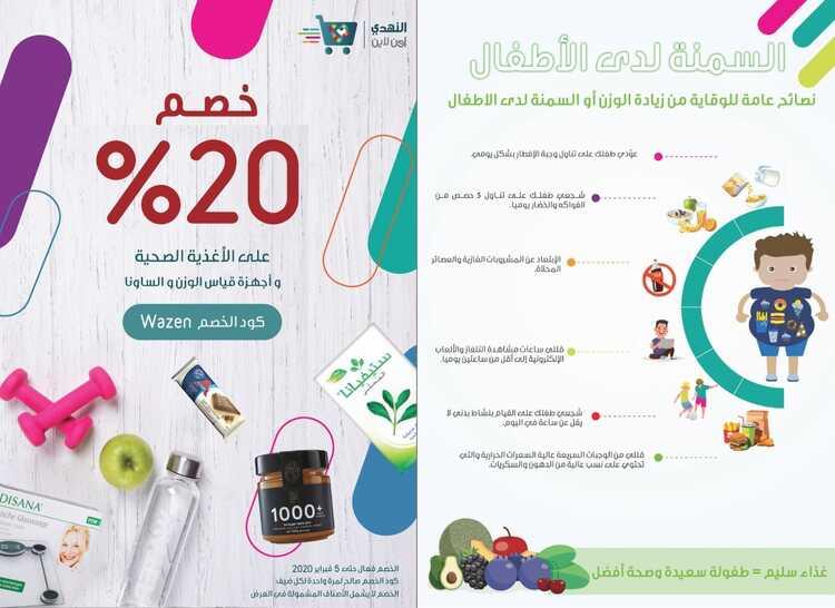 عروض صيدليات النهدي اليوم الأحد 26 يناير 2020 حتى 5 فبراير 2020 عروض الصحة