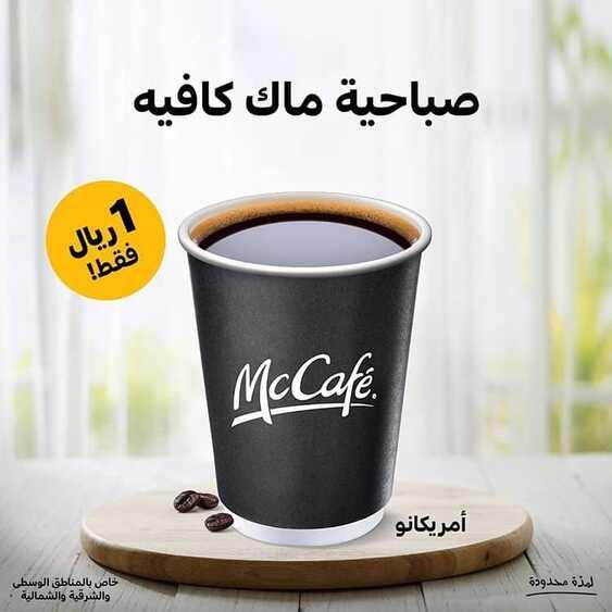 عروض مطعم ماك كافيه اليوم الثلاثاء 4 فبراير 2020 عروض القهوة