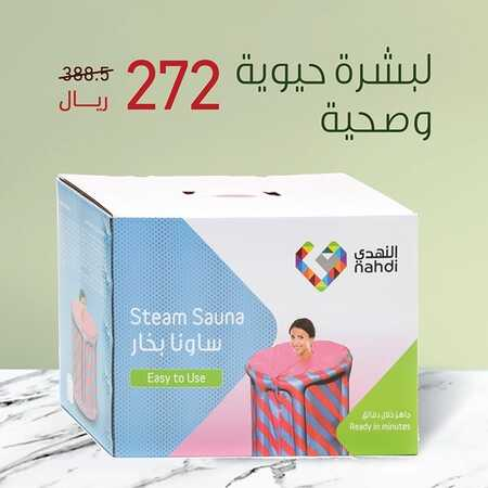 فروع صيدلية النهدي في السعودية الجديدة 2020 المختصر كوم
