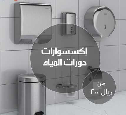 عروض الخزف السعودي اليوم 10 مارس 2020 الموافق 15 رجب 1441 عروض عيد الأم