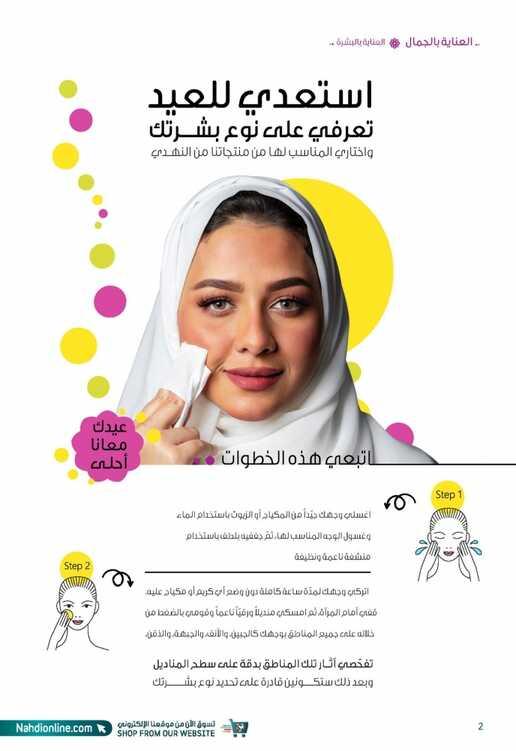 عروض صيدليات النهدي اليوم 4 مايو 2020 الموافق 11 رمضان ...