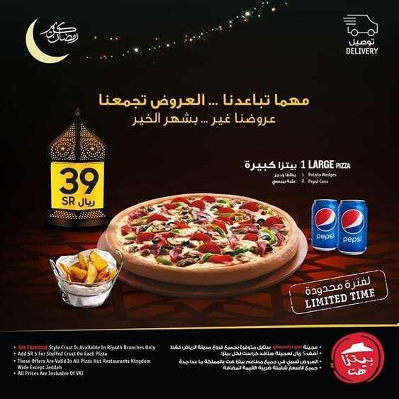 عروض المطاعم مطعم بيتزا هت اليوم الأحد 10 مايو 2020 رمضانكم مبارك