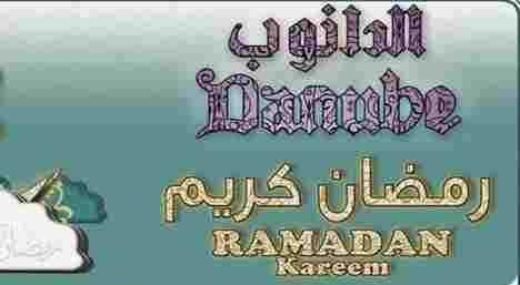 احدث عروض رمضان من هايبر الدانوب الرياض 25 يونيو 2014 - االاربعاء 27 شعبان 1435