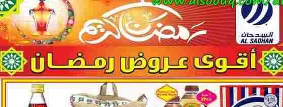 احدث عروض السدحان 26 يونيو 2014 - 28 شعبان 1435 عروض رمضان