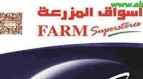 احدث عروض المزرعة - المنطقة الشرقية 26 يونيو 2014 - 28 شعبان 1435 عروض رمضان