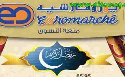 احدث العروض الرمضانية 25/6/2014 الخميس يورومارشيه لاسعودية