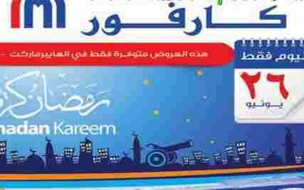 عروض كارفور اليوم فقط الخميس السعودية 26/6/2014 الخميس