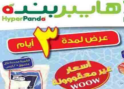 عروض هايبر بنده 27 يونيو 2014 الموافق 29 شعبان 1435 الجمعة عروض خاصة