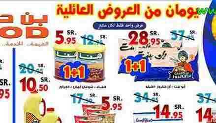 عروض بن داود 1 رمضان 1435 الاحد 29 يونيو 2014 عروض خاصة