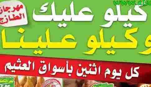 عروض العثيم 2 رمضان 1435 الاثنين 30/6/2014