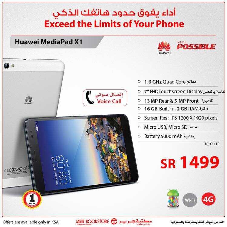 Huawei X1 7.0 عرض خاص على هواوى ميديا باد 7 بوصة