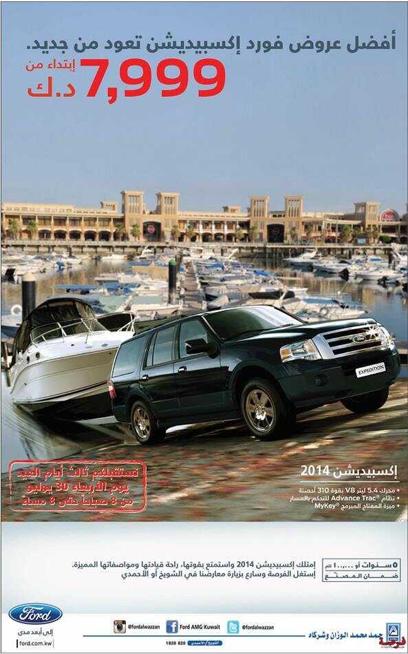 عروض الكويت على فورد اكسبيديشن 2014