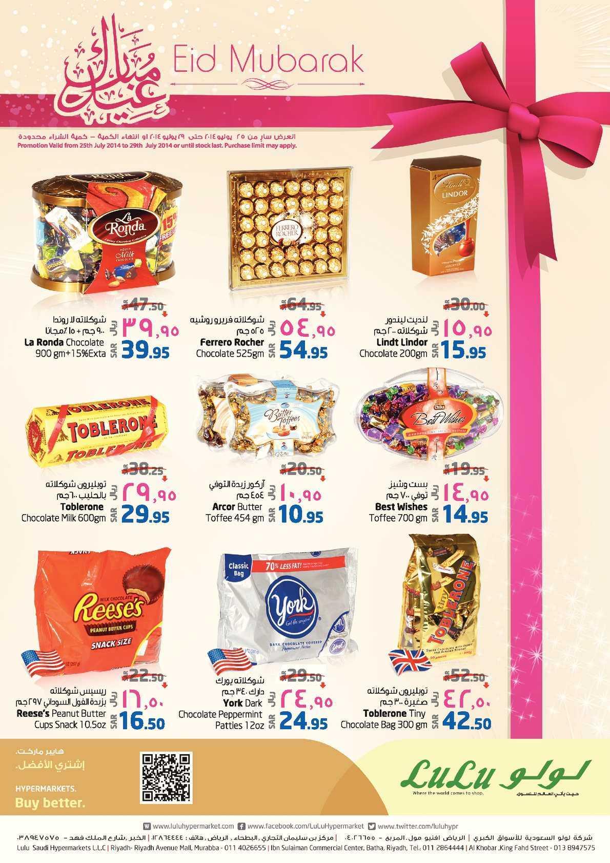 عروض لولو الرياض على العديد من انواع الشوكولاته عروض العيد