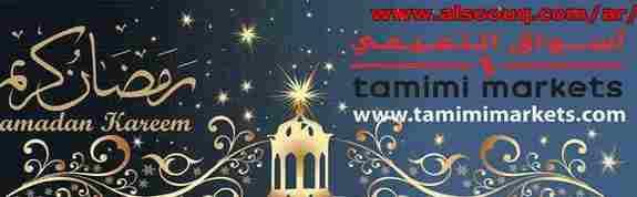 احدث عروض التميمى 2 يوليو 2014 الموافق 4 رمضان 1435 الاربعاء عروض رمضان