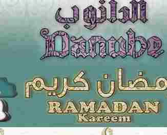 احدث عروض الدانوب جدة 2 يوليو 2014 الموافق 4 رمضان 1435 الاربعاء عروض رمضان