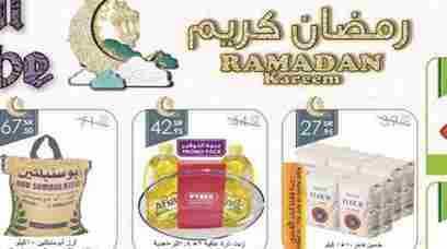 احدث عروض الدانوب الرياض 2 يوليو 2014 الموافق 4 رمضان 1435 الاربعاء عروض رمضان