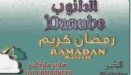 عروض الدانوب الخبر 2-7-2014 عروض رمضان - عروض شهر يوليو 2014 -