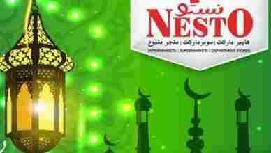 احدث عروض نستو الرياض 2 يوليو 2014 الموافق 4 رمضان 1435 الاربعاء عروض رمضان