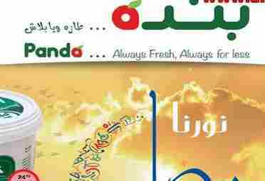 احدث عروض بنده 3 يوليو 2014 الموافق 5 رمضان 1435 الخميس عروض رمضان