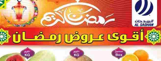 عروض السدحان 3-7-2014 عروض رمضان - عروض شهر يوليو 2014 -
