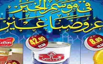 احدث عروض العثيم 3 يوليو 2014 الخميس 5 رمضان 1435 عروض شهر رمضان