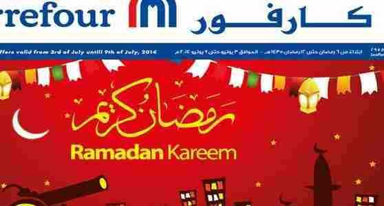 عروض كارفور السعودية لشهر رمضان الكريم 3-7-2014 عروض المواد الغذائية المتنوعةوالاجهة الكهربائية المنزلية