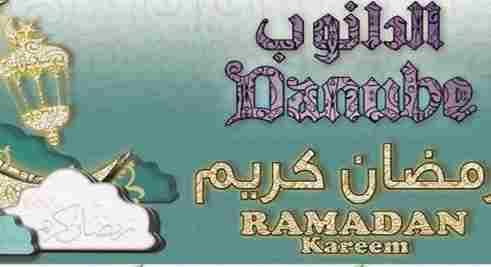 عروض رمضان من هايبر الدانوب جدة 9 يوليو 2014 الاربعاء 11 رمضان 1435