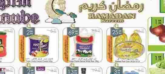 عروض الدانوب الرياض لشهر رمضان ليوم الاربعاء 9 يوليو 2014 الموافق 11 رمضان 1435
