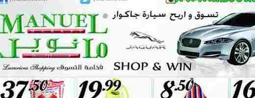 عروض مانويل جدة 9 يوليو 2014 عروض رمضان 11 رمضان 1435 عروض متنوعة