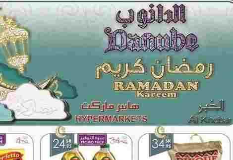 احدث عروض الدانوب الخبر 11 رمضان 1435 الارعباء 11 يوليو 2014 عروض المواد الغذائية