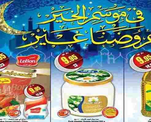 احدث عروض العثيم 12 رمضان 1435 الخميس 10 يوليو 2014 عروض المواد الغذائية