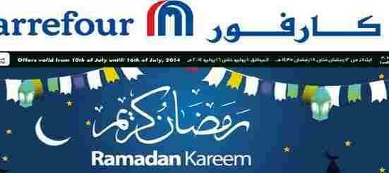 احدث عروض كارفور السعودية بالرياض 12 رمضان 1435 الاربعاء 10 يوليو 2014 عروض المواد الغذائية