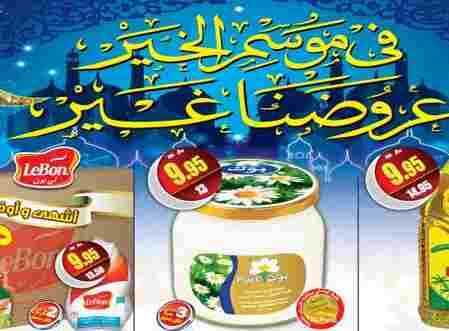 احدث عروض ركن العثيم 12 رمضان 1435 الخميس 10 يوليو 2014 عروض المواد الغذائية