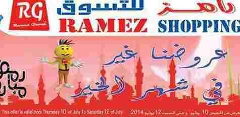 عروض اسواق رامز  الامارات الشارقة من10 الى 12 يوليو 2014
