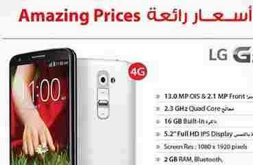 جرير السعودية - سعر ال جى جى 2
