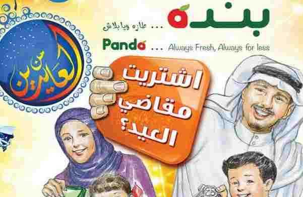 عروض العيد من بنده مقاضى العيد مع بنده 16/7/2014 الاربعاء 18/9/1435