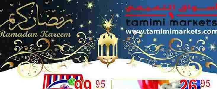 حدث عروض التميمى السعودية 16 يوليو 2014 الموافق 18 رمضان 1435 الاربعاء عروض رمضان