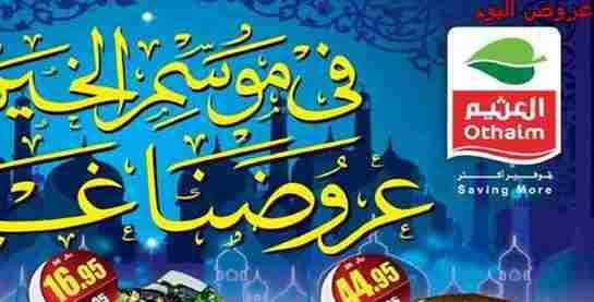 احدث عروض العثيم السعودية 19 رمضان - 17 يوليو 2014 عروض رمضان