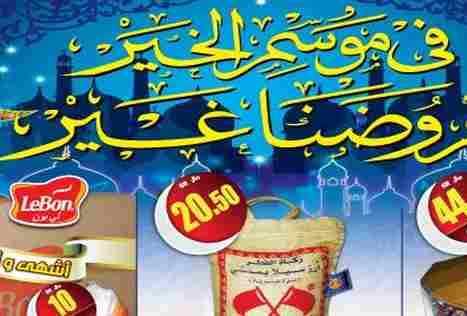 احدث عروض ركن العثيم السعودية 19 رمضان - 17 يوليو 2014 عروض رمضان