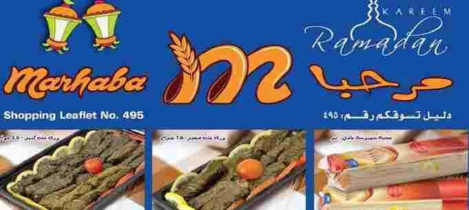 احدث العروض الرمضانية من اسواق مرحبا 17 يوليو 2014 الخميس 19 رمضان 1435 عروض الحلويات