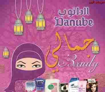 احدث الدانوب لكل امراة 16 يوليو 2014 الاربعاء 18 رمضان 1435 عروض الجمال